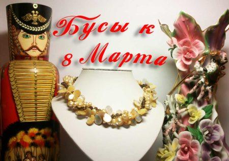 Подарок к 8 Марта - где купить бусы, колье или ожерелье?